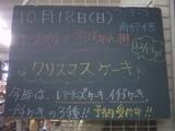 091018南行徳