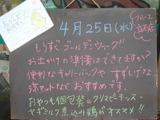 2012/4/25立石