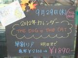2011/9/29立石