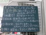 2011/01/28南行徳