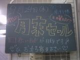 090924南行徳