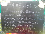2010/04/03立石