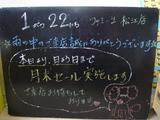 090122松江