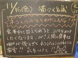 2012/11/16松江