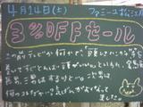 070414松江