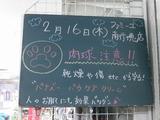 2012/2/16南行徳