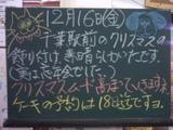 051216南行徳