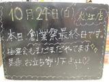 2010/10/24松江