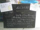 2010/08/20立石