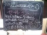 2010/03/12森下