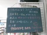 2011/11/29南行徳