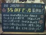 060212松江