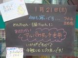 2012/01/21立石