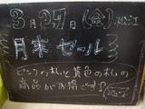 09037松江