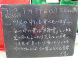 100119松江