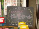 2012/6/28松江