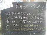 2010/6/30立石