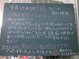 2012/9/12南行徳