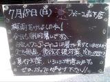 2010/7/18森下