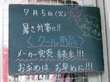 2011/7/5南行徳