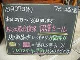 2011/10/27森下