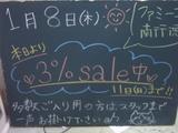 090108南行徳