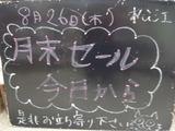 2010/8/26松江