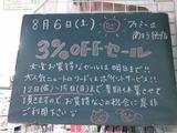 2011/08/06南行徳