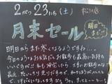 080223松江