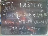2011/01/20森下