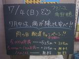 2010/7/4南行徳