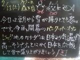 2010/02/13森下