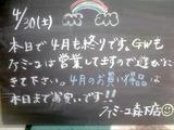 2011/04/30森下