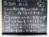 060808森下