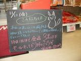 2011/11/11森下