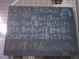 090812南行徳