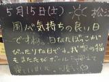 2010/05/15松江