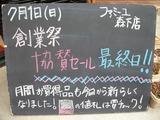 2012/07/01森下