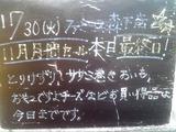 2010/11/30森下