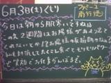 060603南行徳