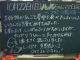 061022松江