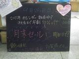 2010/09/25立石