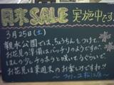 060325松江