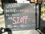 2011/12/26森下