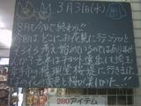 2010/3/31南行徳