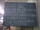 090610南行徳