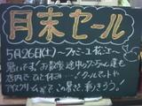 070526松江
