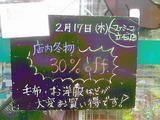 2011/2/17立石