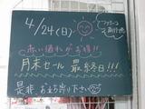 2011/04/24南行徳