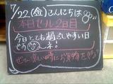 2011/7/22森下